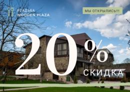 Скидка 20% на даты до 29 июня в честь открытия новой усадьбы