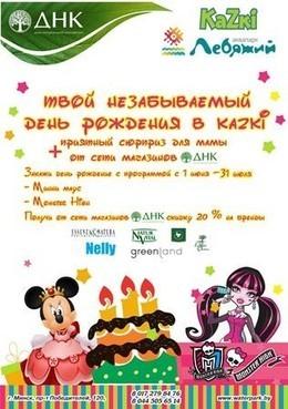 Акция «Твой незабываемый День рождения»