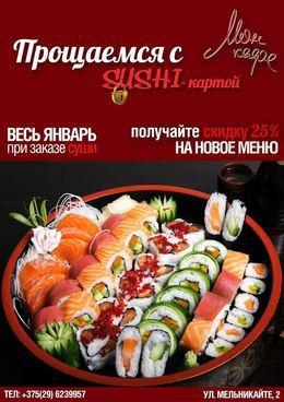 Кафе и рестораны Акция «Прощаемся с суши-картой» До 31 января