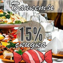 Скидка 15% на банкет, свадьбу, другие мероприятия