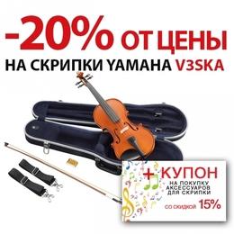 Акция «Покупайте скрипки Yamaha V3 SKA со скидкой 20% и получайте купон на покупку аксессуаров со скидкой 15%»