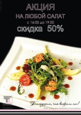 Скидка 50% на любой салат
