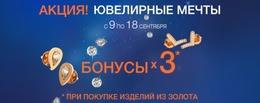 Акция «Тройной бонус от ZIKO»