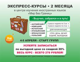 Обучение Акция «Экспресс-курс всего за 278 рублей» До 30 апреля