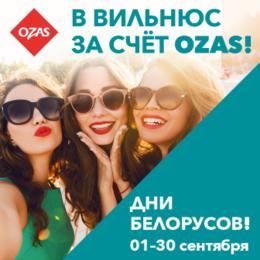 Акция «Дни белорусов в OZAS»