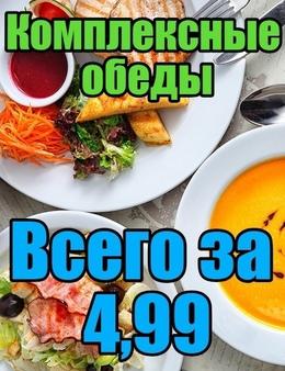 Кафе и рестораны Комплексные обеды всего за 4,99 руб. До 31 декабря