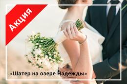 Акция «При праздновании свадебного торжества в шатре, молодоженам номер в отеле бесплатно»