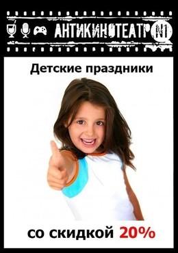 Детские праздники со скидкой 20%
