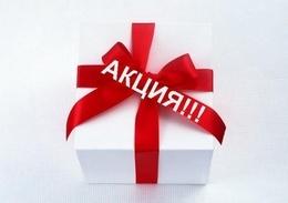 Акция «При заказе на сумму от 1 000 000 руб. подарок от ресторана»