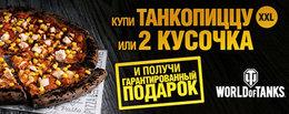 Кафе и рестораны Акция «Купи Танкопиццу и получи подарок» До 31 марта