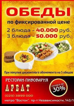Акция «Обеды по фиксированной цене»