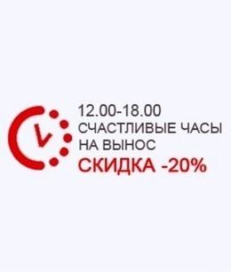 На заказа на вынос предоставляется скидка 20%