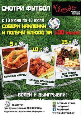 Акция «Смотри футбол в Гвозде и получи блюдо за 100 руб.»