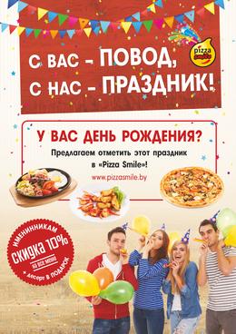 Акция «В День рождения – Скидка 10% + десерт в подарок»