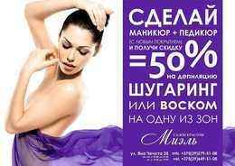 Красота и здоровье Акция «Сделай маникюр + педикюр и получи -50% на депиляцию» До 30 июня