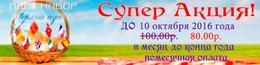 Акция «До 10.10.16. вместо 100 руб.  - 80 руб. в месяц до конца года»