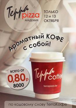 Акция «Кофе за 80 копеек»