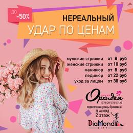 Красота и здоровье Скидки до 50% от салона-парикмахерской «Дикая орхидея» До 28 февраля