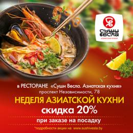 Скидка 20% на азиатскую кухню