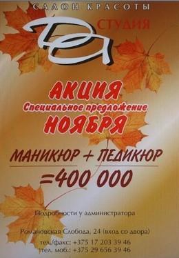 Акция «Специальное предложение ноября»