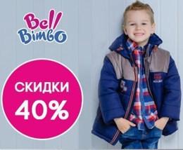 Скидки до 40% в магазине детской одежды