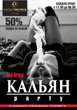 Скидка 50%. Кальян-party