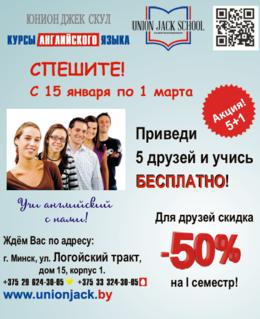 Приведи 5 друзей и учись бесплатно