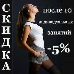 Акция «После 10 индивидуальных занятий - скидка 5%»