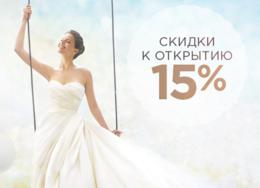 Скидка к открытию 15% салона свадебной моды