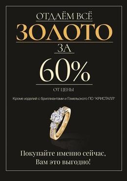 Акция «Отдаём всё золото за 60% от цены!»