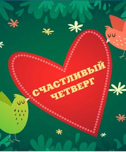 Акция «Счастливый четверг–скидка 20% на все услуги салона»