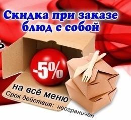 Скидка 5% при заказе из меню на вынос