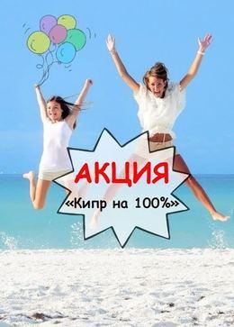 Акция «Кипр на 100%»