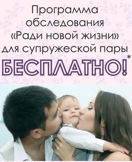 Бесплатное обследование супружеских пар «Ради Новой Жизни»