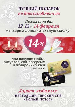Cкидку 14% при покупке любых ритуалов, спа-программ и подарочных карт