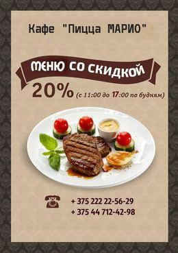 Скидка 20% работникам ЗАО «Технопарк Могилев» с 10.00 до 17.00