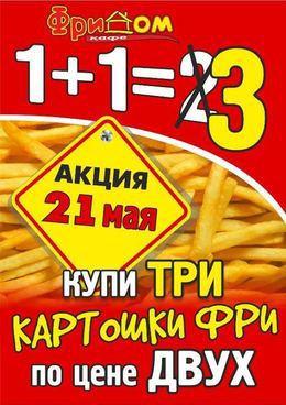 Акция «Купи 3 картошки Фри по цене 2-х»