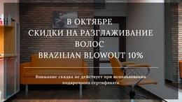 Красота и здоровье Скидка 10% на разглаживание волос Brazilian Blowout До 31 октября