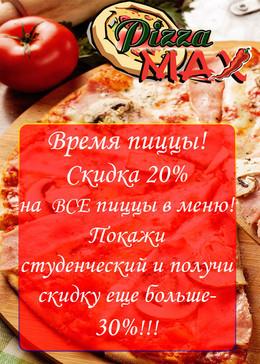 Скидки на все пиццы
