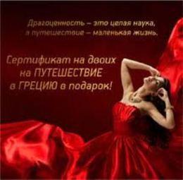 Акция «ПУТЕШЕСТВИЕ В ГРЕЦИЮ в подарок»