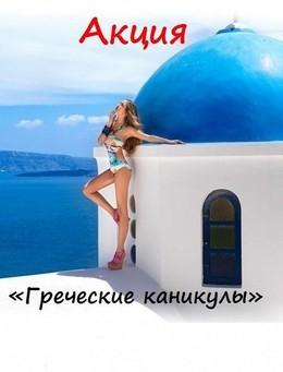 Акция «Греческие каникулы»