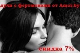 Скидка 7% на духи с феромонами