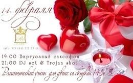 Скидка 14% в День всех влюбленных