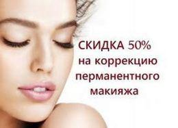 Скидка 50% на коррекцию перманентного макияжа