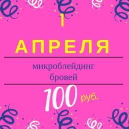 Акция «Микроблейдинг бровей за 100 рублей»