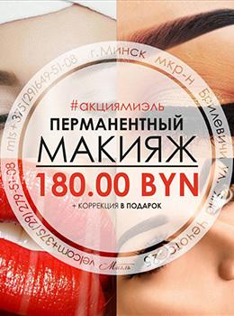 Акция «Перманентный макияж всего за 180 BYN + коррекция в подарок»