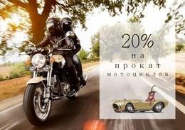Скидка 20% на прокат мотоциклов