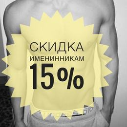 Скидка 15% именинникам