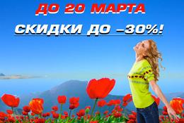 Акция «Навстречу весне»