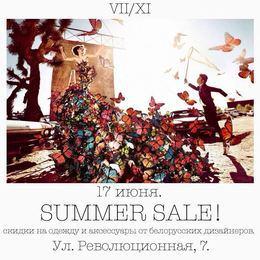 Акция «Summer sale»